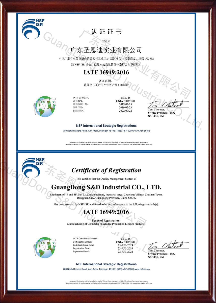 IATF16949-2016认证