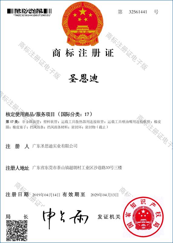 产品商标注册